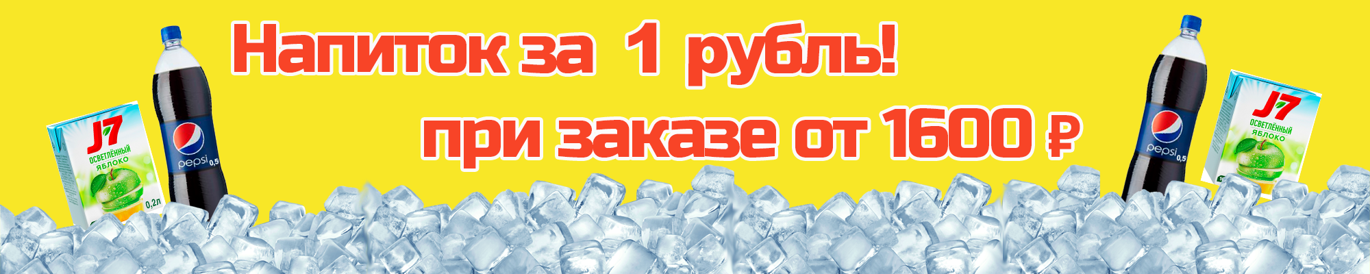 Акция напиток за рубль