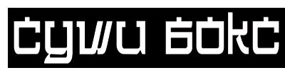 Суши Бокс